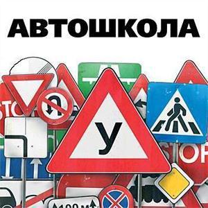 Автошколы Дегтярска