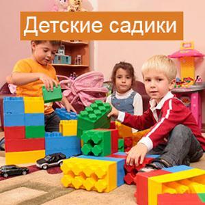 Детские сады Дегтярска