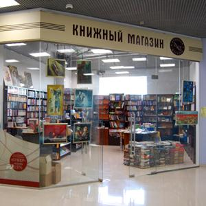 Книжные магазины Дегтярска