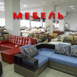 Магазины мебели Дегтярска