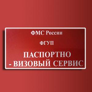 Паспортно-визовые службы Дегтярска
