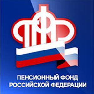 Пенсионные фонды Дегтярска
