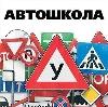 Автошколы в Дегтярске