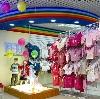 Детские магазины в Дегтярске