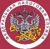 Налоговые инспекции, службы в Дегтярске