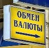 Обмен валют в Дегтярске