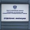 Отделения полиции в Дегтярске