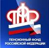 Пенсионные фонды в Дегтярске