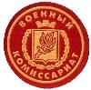Военкоматы, комиссариаты в Дегтярске