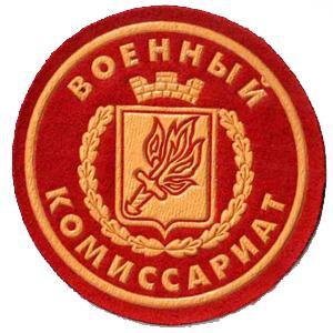 Военкоматы, комиссариаты Дегтярска