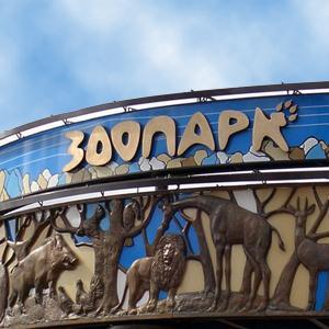 Зоопарки Дегтярска